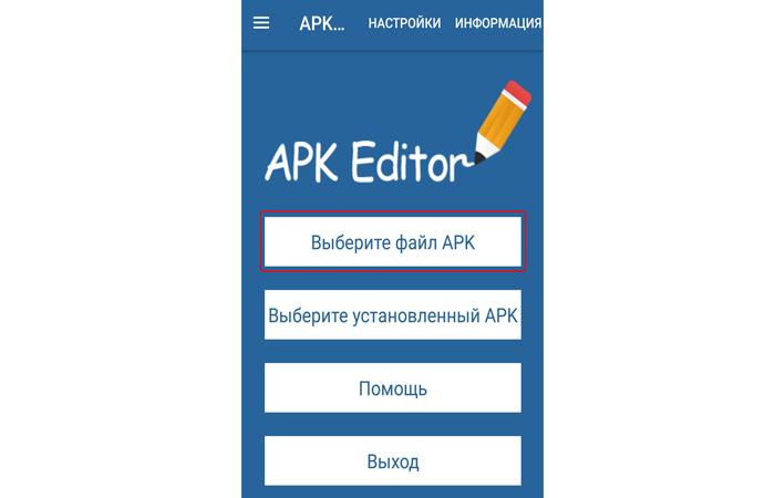 Нажимаем «Выберите файл APK»