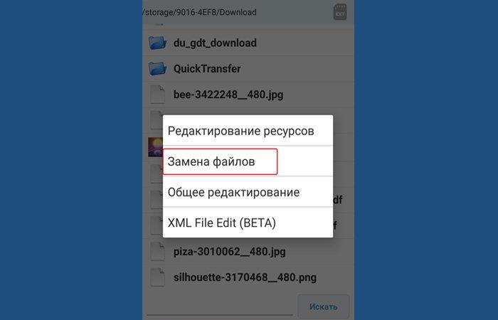 Нажимаем «Замена файлов»