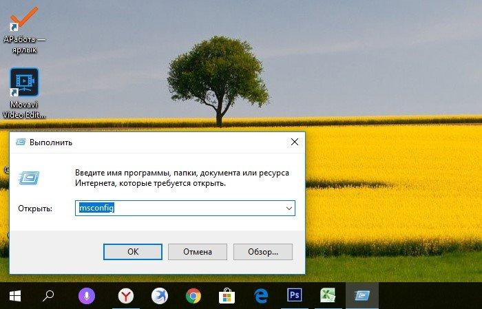 Нажимаем клавиши windows+R и вводим в окно msconfig