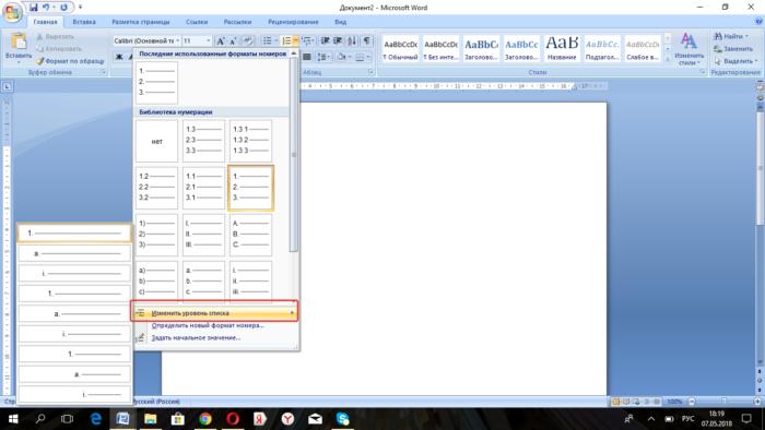 Нажимаем на графу «Изменить уровень списка» и в выпавшем окне выбираем новый стиль обозначения