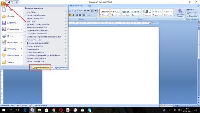 Нажимаем на кнопку «Файл» или «Office», переходим в «Параметры Word»