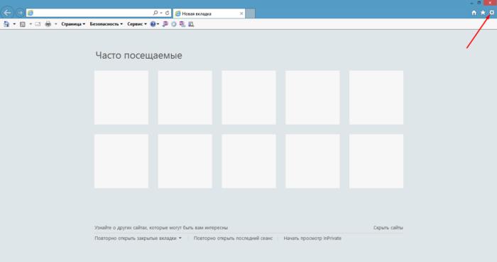 Нажимаем на шестеренку в правом углу браузера