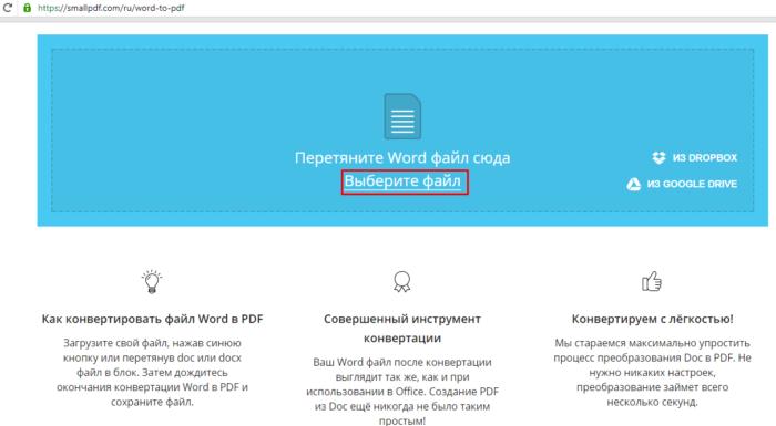 Нажимаем на ссылку «Выберите файл» или перетаскиваем файл с рабочего стола в синюю область сервиса