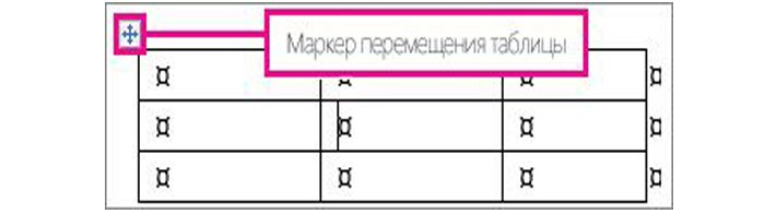 Nazhimaem-na-tablicu-a-posle-na-marker-ee-peremeshhenija-v-levom-vernem-uglu.jpg