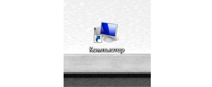 Нажимаем на ярлык компьютера на рабочем столе