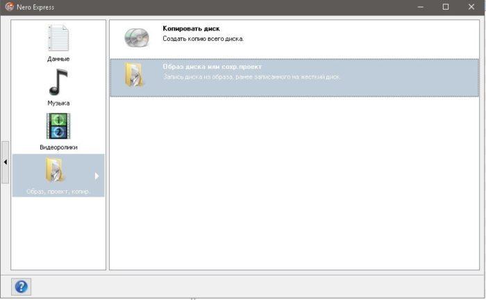 Нажимаем на значок папки с именем «Образ диска или сохранить проект»