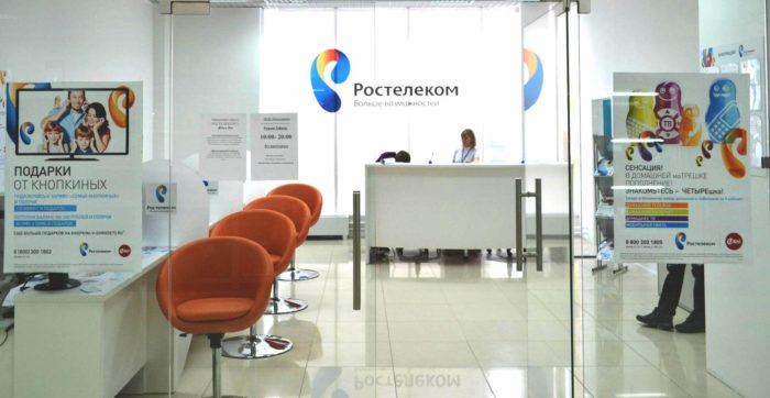 Обращаемся за помощью в офис Ростелеком