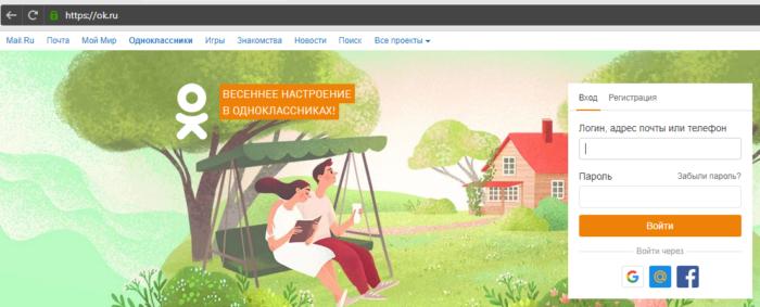 Открываем главную страницу социальной сети Одноклассники