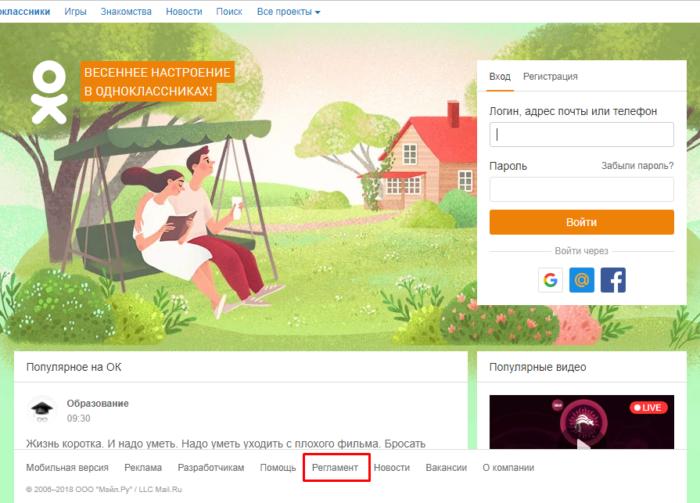 Открываем сайт Одноклассники, в самом низу страницы нажимаем на вкладку «Регламент»