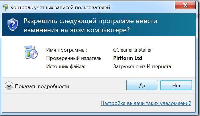 Открываем загрузочный файл