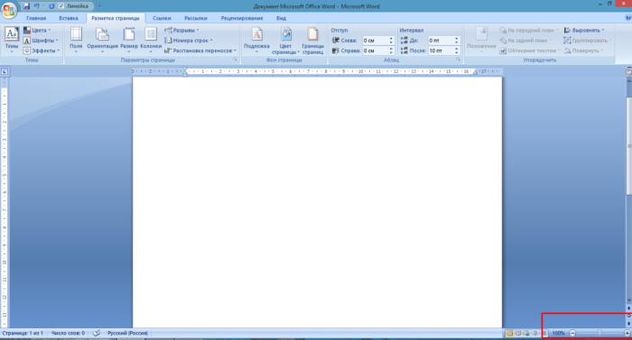 Открываем документ Ворд, в правом нижнем углу находим ползунок регулирующий масштаб страницы