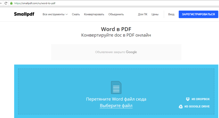 Открываем онлайн-сервис Smallpdf