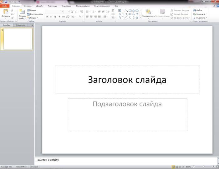 Открываем программу PowerPoint