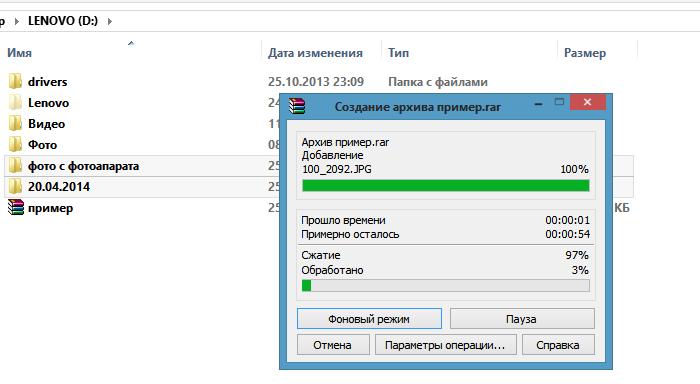Ожидаем процесс завершения архивации файлов