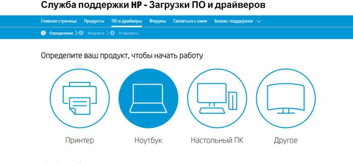 Переходим на официальный сайт HP
