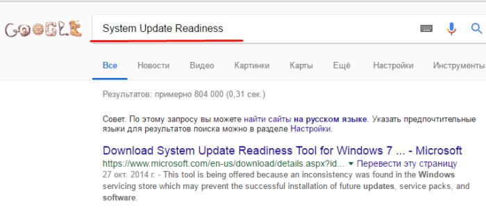 Переходим на сайт, набрав в поиске браузера System Update Readiness