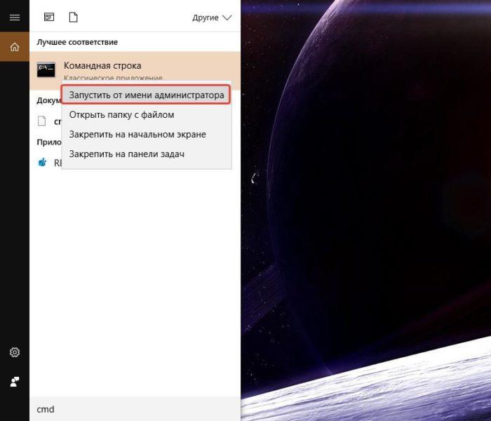Переходим в меню «Пуск», набираем на клавиатуре «cmd», щелкаем правой кнопкой мыши «Командная строка», выбираем «Запуск от имени администратора»