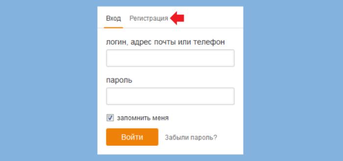Переходим в пункт «Регистрация»