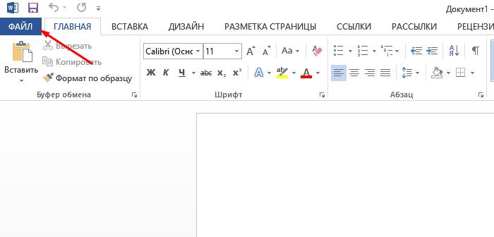 Переходим во вкладку «Файл»