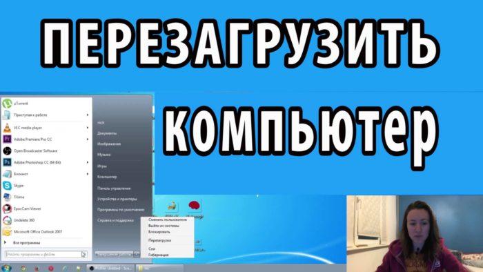 Перезагружаем компьютер