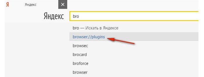 Пишем browser.plugins и нажимаем Enter