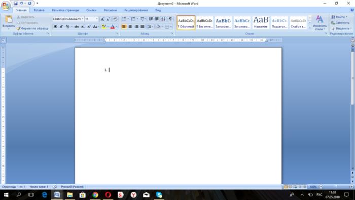 Пишем в строчке цифру 1