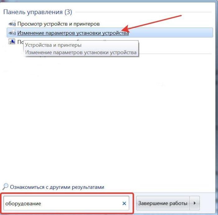 Пишем в строке поиска «Пуск» слово «Оборудование» и открываем «Изменение параметров установки устройства»