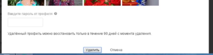 Пользователь удалил свой профиль сам, для восстановления разработчики предоставляют 90 дней