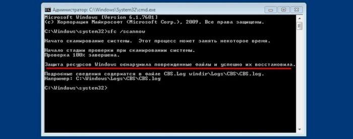Повторный запуск команды «sfc /scannow», с результатом исправления поврежденных файлов
