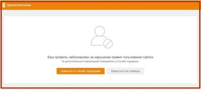 Профиль заблокирован за нарушение правил пользования сайтом