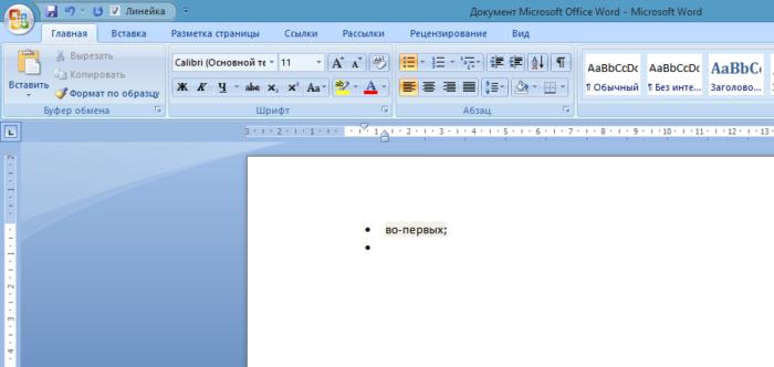 Программа по умолчанию проставит следующий элемент списка