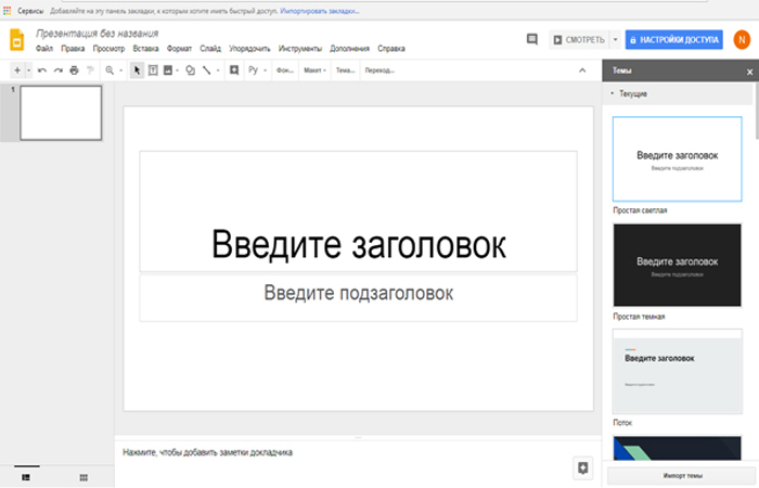 Программное онлайн-обеспечение Google docs