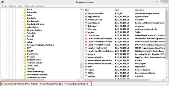 Процесс Svchost запускается с определенным параметром, он ищет значение с тем же именем в ключе «HKLM»-«SOFTWARE»-«Microsoft»-«Windows NT»-«CurrentVersion»-«Svchost»