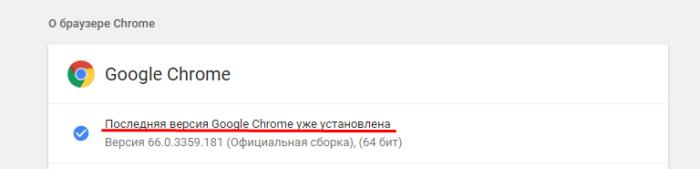 Проверяем обновление браузера Google Chrome