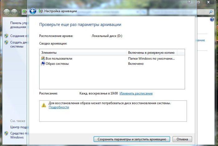 Проверяем параметры, нажимаем «Сохранить параметры и запустить архивацию»