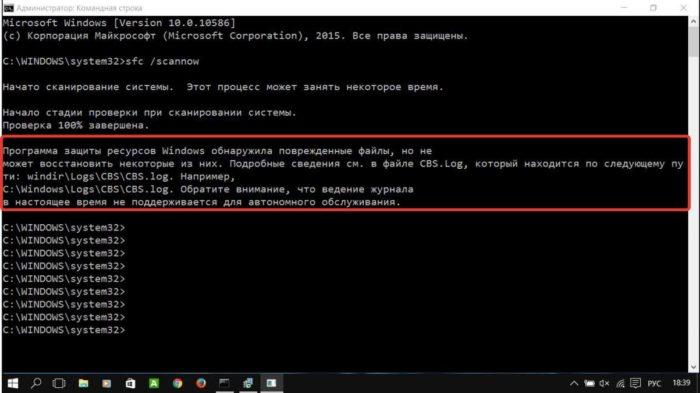 Результат проверки с обнаружением поврежденных файлов