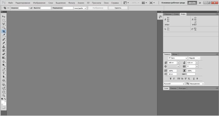 Русскоязычный интерфейс программы Adobe Photoshop CS 5