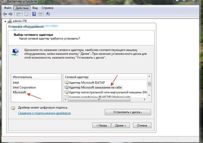 Щелкаем на пункт «Micrsoft», добавляем «Micrsoft loopback adapter» или «Адаптер Microsoft замыкания на себя», нажимаем «Далее»