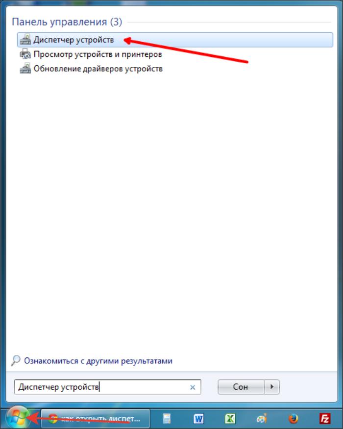 Щёлкаем на логотип Windows в левом углу экрана, в поле поиска вводим «Диспетчер устройств», открываем появившийся инструмент