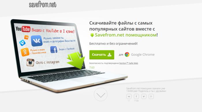 Скачиваем приложение с официального сайта и устанавливаем его