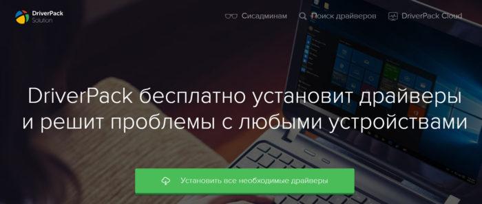 Скачиваем программу DriverPack с официального сайта разработчика