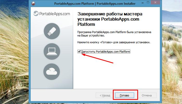 Ставим галочку «Запустить PortableApps.com Platform», нажимаем «Готово»