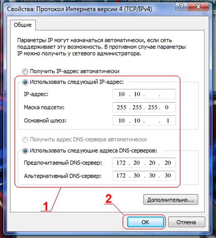 Ставим галочку на пункт «Использовать следующий IP-адрес», вводим свои данные, нажимаем «ОК»