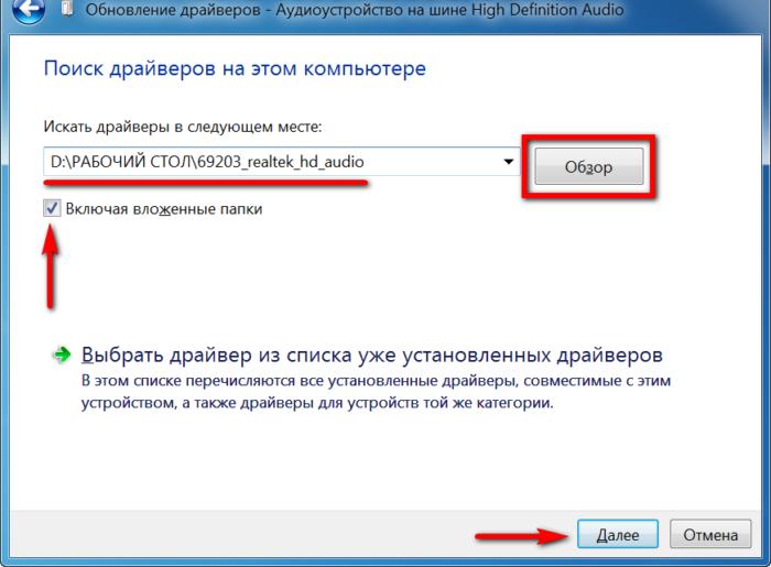 Ставим галочку на пункт «Включая вложенные папки», нажимаем кнопку «Далее» и ожидаем завершения установки