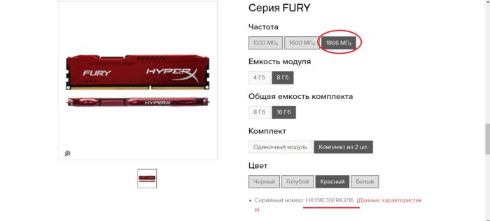 Тип и частоту оперативной памяти узнаем на сайте производителя