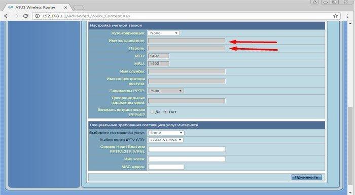 Указываем логин и пароль, выданные провайдером (записаны в договоре)