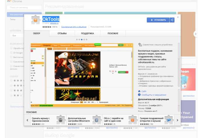 Устанавливаем приложение через магазин Гугл