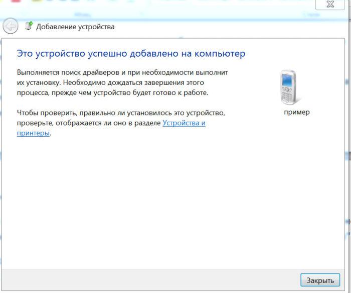Устройство успешно добавлено на компьютер, нажимаем «Закрыть»