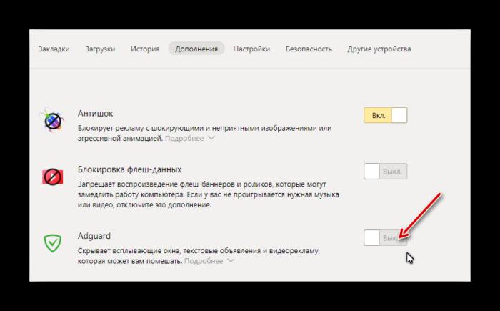 В дополнении Adguard перемещаем ползунок в режим «Выкл.»