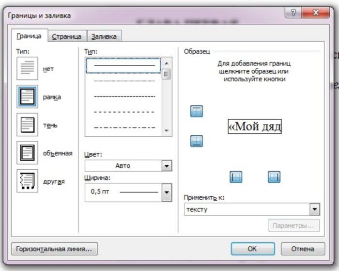 В графическом интерфейсе настраиваем оптимальный вариант